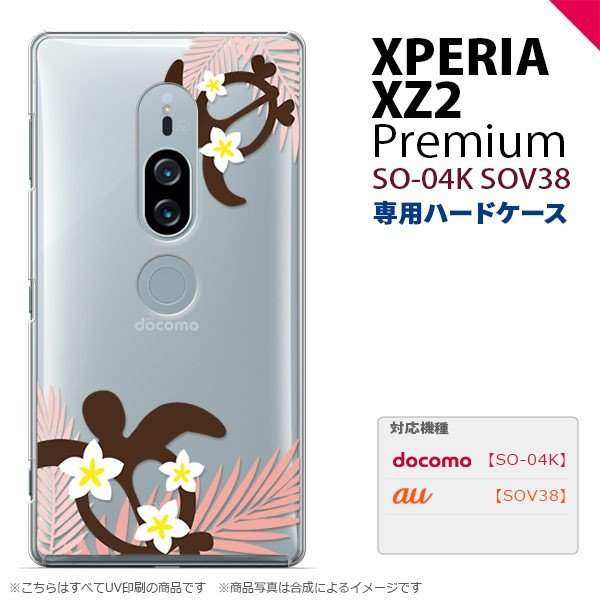 Xperia XZ2 Premium スマホケース
