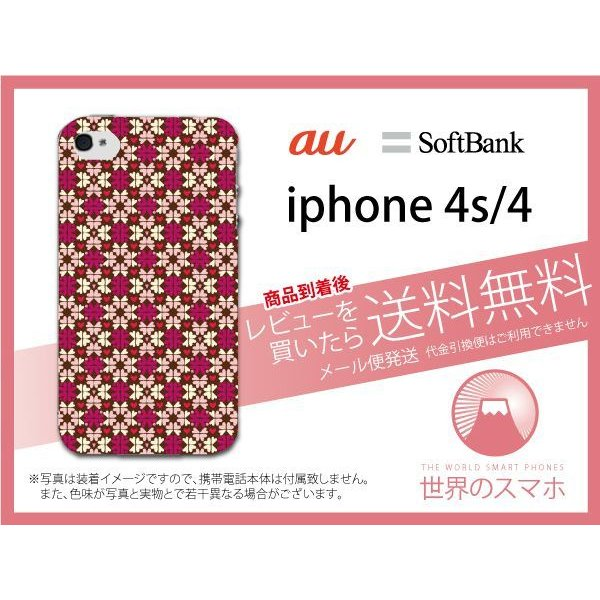iPhone4 4s スマホケース ピンク 桃 模様 紋章 女の子向け (c002-b)