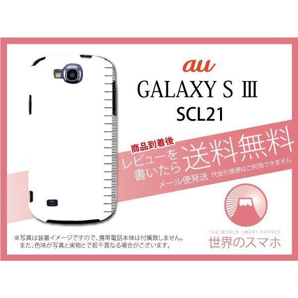 GALAXY SIII(ギャラクシー) SCL21 スマホケース ホワイト 白 ものさし 定規 理科 ビーカー (c047-b)