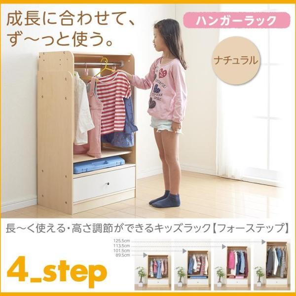 子供用家具 長〜く使える・高さ調節ができるキッズラック フォーステップ ハンガーラック ナチュラル|nkj-f