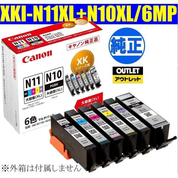 XKI-N11XL+N10XL/6MP 送料無料 キャノン純正 インク増量版6色パック Canon 箱なしアウトレット