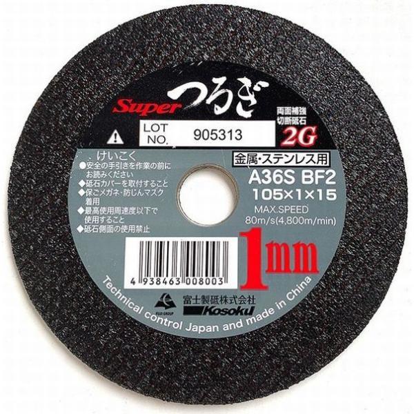 富士製砥 切断砥石 Superつるぎ1mm 10枚 外径105×厚さ1.0×穴径15mm SPT10510 といし トイシ 1ミリ