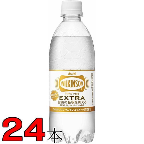 アサヒ ウィルキンソン タンサン エクストラ 490ml 1ケース 24本 機能性表示食品 炭酸水|nkms2