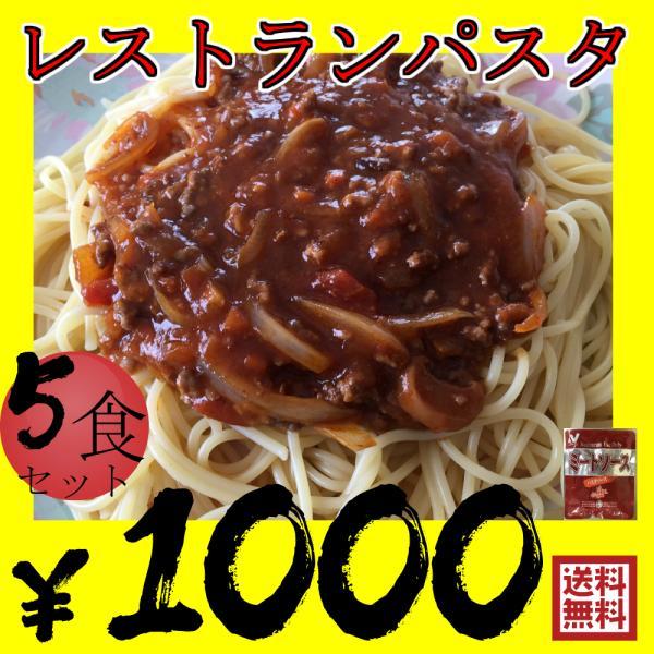 送料無料 レストランパスタ 5袋 ソースミートソース 1000円 ポッキリ セール レトルト ネコポス