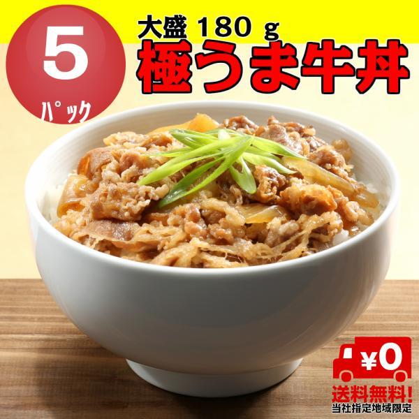 極うま牛丼の具 180g 5パック セット お弁当 おかず 牛肉 食品 グルメ 冷凍食品 お取り寄せ ヤヨイ