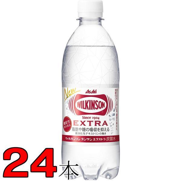 ウィルキンソン炭酸水タンサンエクストラ490ml1ケース24本アサヒ機能性表示食品当社指定地域