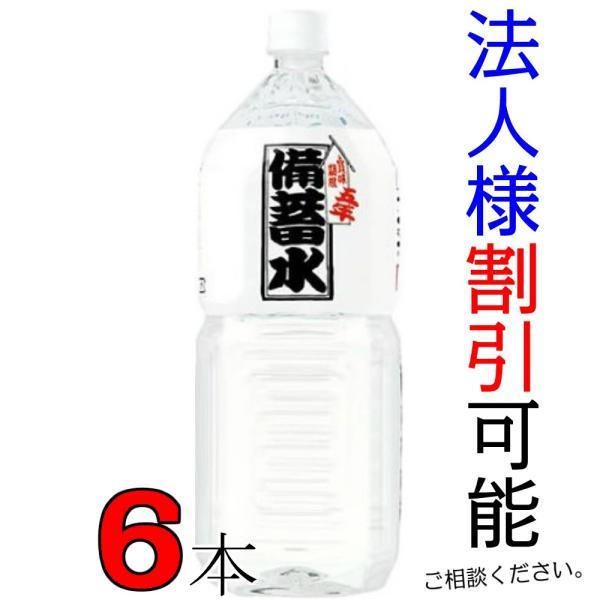 長期保存水 5年保存 2L×6本 1ケース 防災 災害用 非常用備蓄水 2000ml ミネラルウォーター 軟水 ペットボトル
