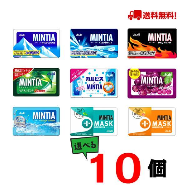1000円ポッキリ ポイント消化 送料無料 ミンティア 選べる10個セット ネコポス アサヒ  最安値 フリスク|nkms