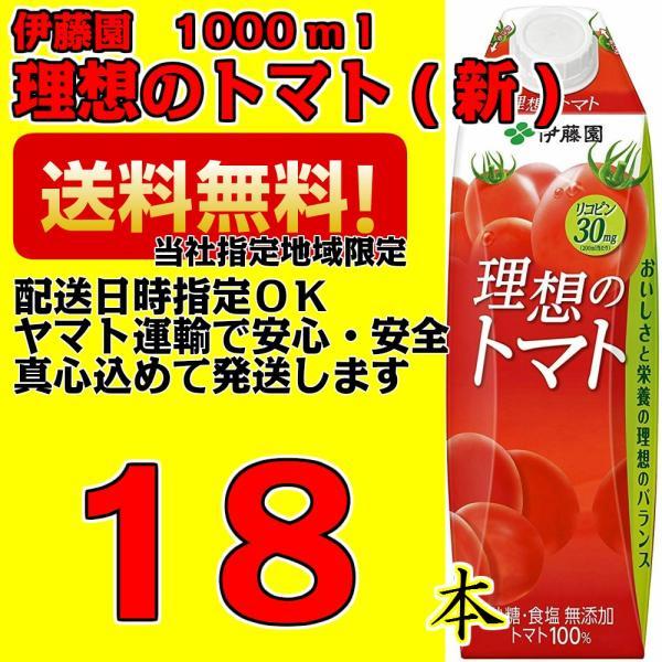 理想のトマト 紙パック 1L(1000ml)  3ケース(6本×3箱)18本 伊藤園 屋根型キャップ付容器