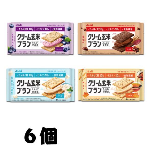 クリーム玄米ブラン 選べる6袋 送料無料 ブルーベリー カカオ メープルナッツ クリームチーズ 豆乳カスタード アサヒ|nkms