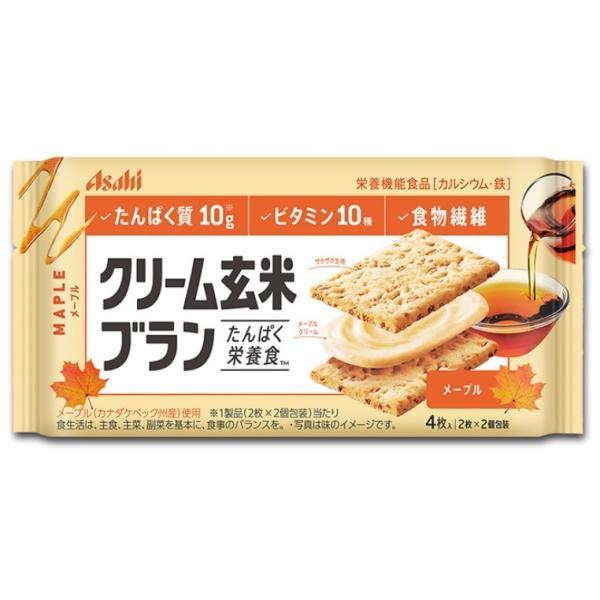 クリーム玄米ブラン 選べる6袋 送料無料 ブルーベリー カカオ メープルナッツ クリームチーズ 豆乳カスタード アサヒ|nkms|05