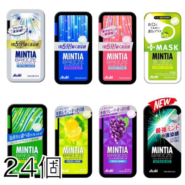 ミンティアブリーズ 選べる 8個×3種類 24個 シルバー ブルー ピンク  グレープ レモン アクア ハーブミント MINTIA
