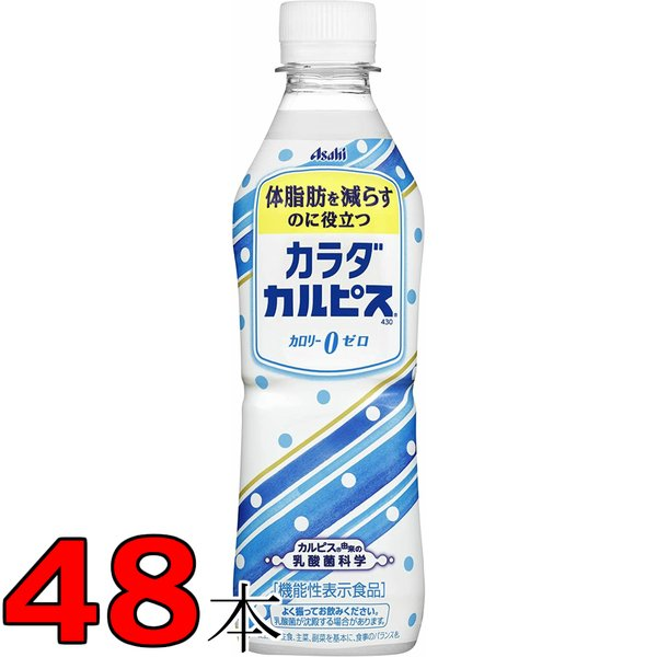 カラダカルピス 500ml 24本 ×2ケース  48本 送料無料 乳酸菌 で体脂肪を減らす アサヒ飲料 機能性食品 最安値|nkms