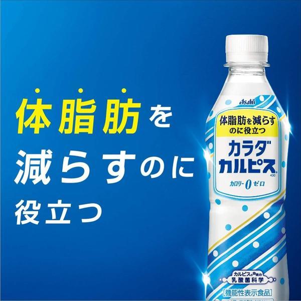 カラダカルピス 500ml 24本 ×2ケース  48本 送料無料 乳酸菌 で体脂肪を減らす アサヒ飲料 機能性食品 最安値|nkms|02