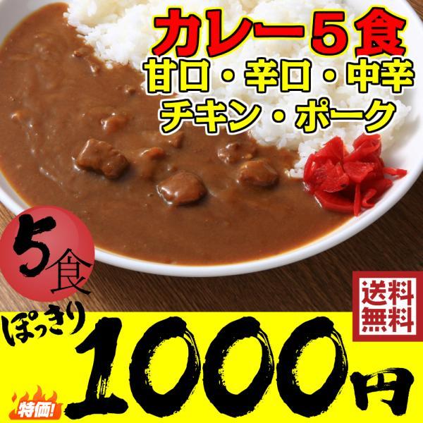 ネコポス レストラン用レトルトカレー5食お試しセット1000円ポッキリセールレストランユース