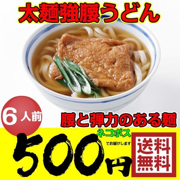 ポイント消化 500 お試し 食品 うどん 太麺強腰 讃岐うどん  セット 徳用6人前 送料無料 ネコポス ご当地うどん