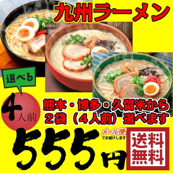 6月下旬より発送予定 ポイント消化 500 お試し 食品 ラーメン 選べる4食 セール ネコポス 送料無料 とんこつ 九州 熊本 博多 久留米