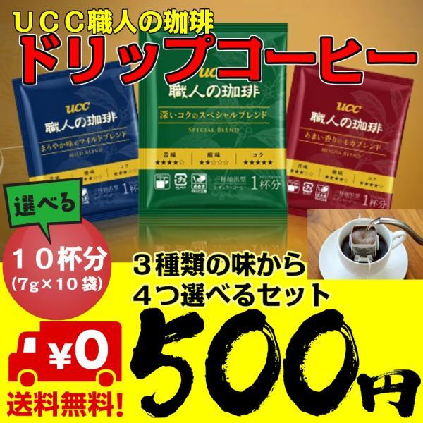 ポイント消化 500 お試し 食品 コーヒー ドリップコーヒー 選べる 10袋 UCC 職人の珈琲 送料無料 ネコポス ドリップバッグ 個包装|nkms