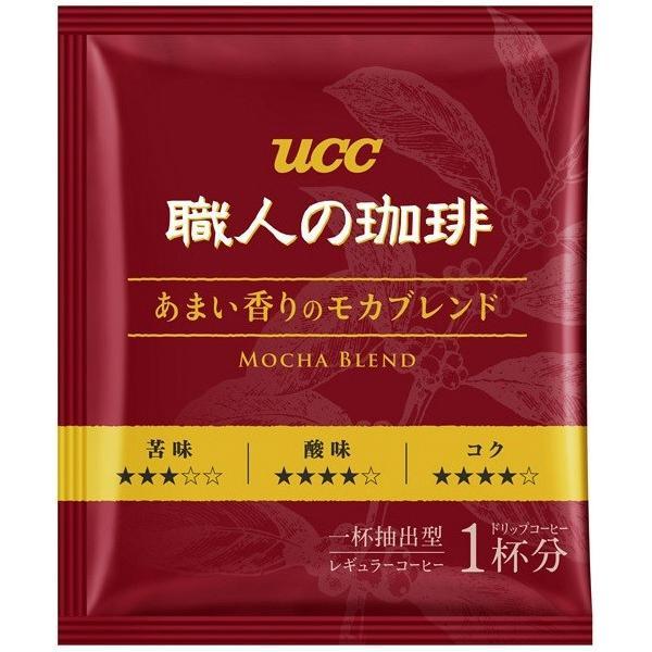 ポイント消化 500 お試し 食品 コーヒー ドリップコーヒー 選べる 10袋 UCC 職人の珈琲 送料無料 ネコポス ドリップバッグ 個包装|nkms|04