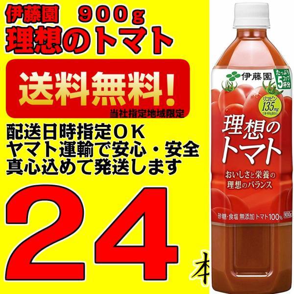 理想のトマト 900g 900ml 2ケース 24本 12本入×2 伊藤園 野菜ジュース 野菜一日 野菜生活