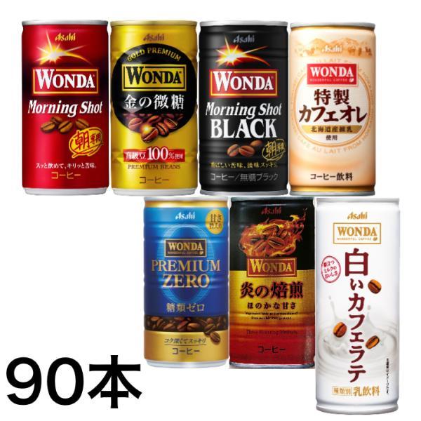 缶コーヒー ワンダ 3ケース 90本 モーニングショット 金の微糖 ブラック カフェオレ プレミアムゼロ エックスビター ハード アイスマウンテン 185g 缶 アサヒ