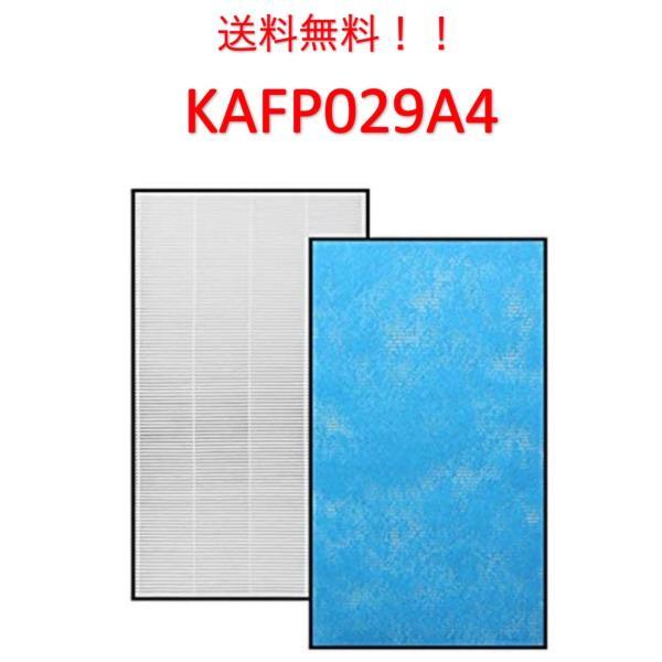 空気清浄機|空気清浄機交換用互換フィルター HEPAフィルター 集塵フィルター KAFP029A4 送料無料