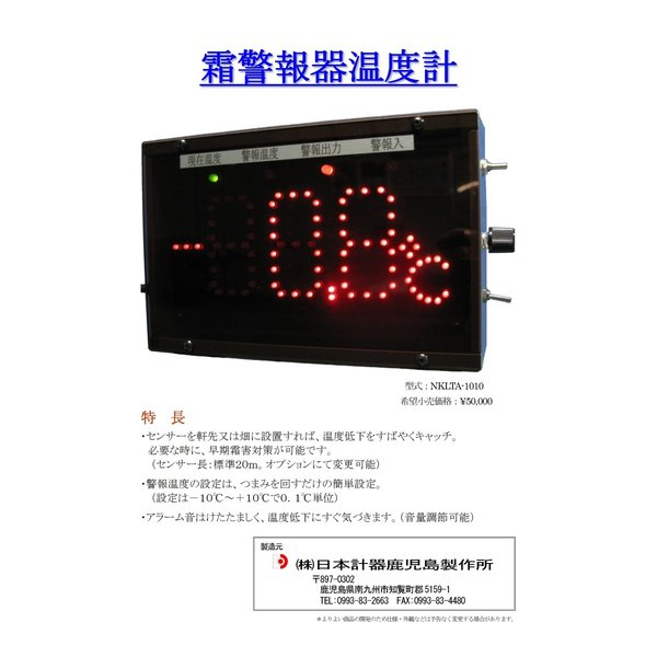 霜を見張り-予報 見回り・対策用目覚ましに++ *霜警報器温度計*|nkworks-agri-pro|02