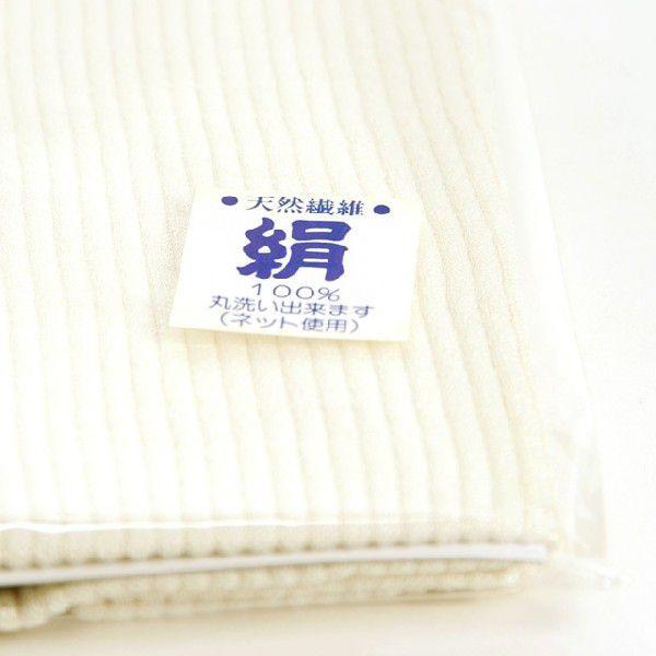 神戸生絲絹腹巻き