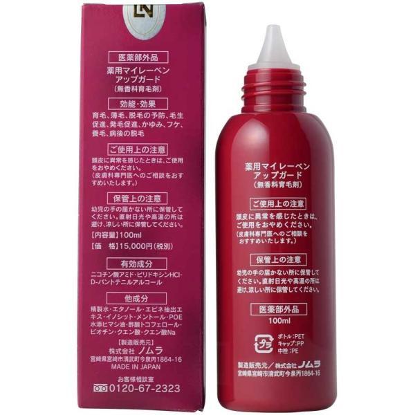 薬用育毛剤 「マイレーベン アップガード 100ml」 (医薬部外品) nmr-shop 03