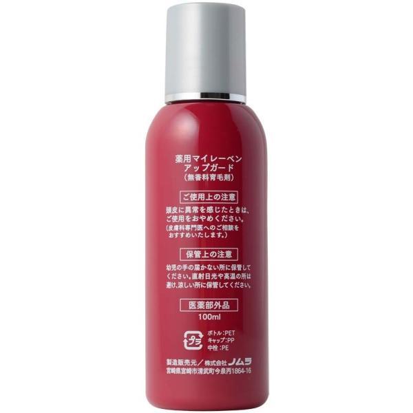 薬用育毛剤 「マイレーベン アップガード 100ml」 (医薬部外品) nmr-shop 04