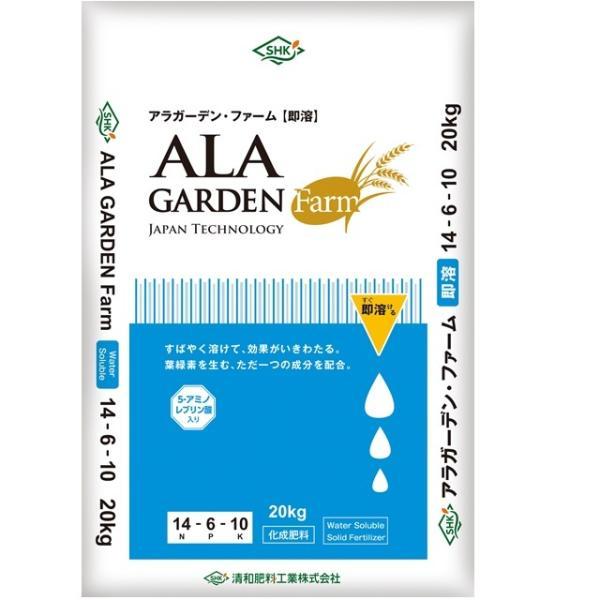 液肥 アラガーデンファーム(即溶) 14-6-10 20kg