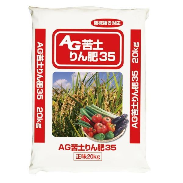 AG苦土リン肥35 粒状 20kg