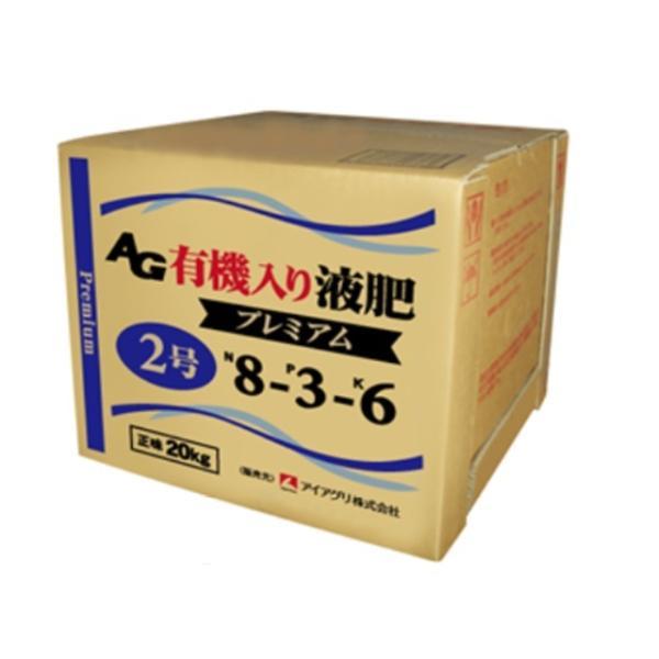 AG有機入り液肥2号プレミアム 8-3-6 20kg