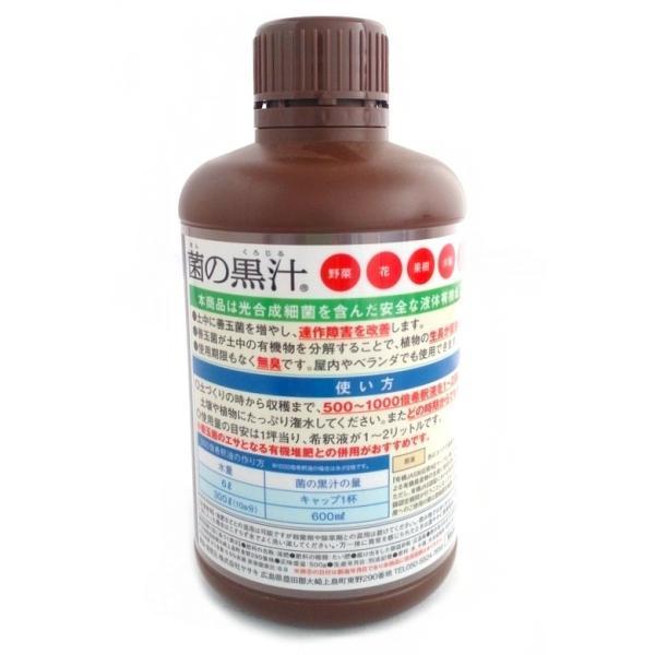 液肥 菌の黒汁  500ml