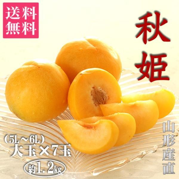 すもも 秋姫 大玉 5L以上×7玉 約1.2kg 黄色 送料無料 おとりよせ 山形産 ふるさと 産直 贈答 フルーツ ギフト プラム スモモ 果物 くだもの 果実 プレゼント