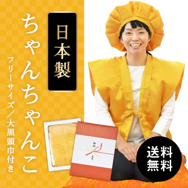 傘寿祝い 米寿祝い 80歳 88歳 プレゼント 男性 女性 祖父 祖母 父親 母親 黄色 ちゃんちゃんこ 箱入り 亀甲鶴 日本製 フリーサイズ 贈り物 ギフト 誕生日|no18