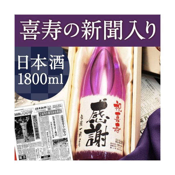 喜寿祝い 77歳のお祝い プレゼント 男性 女性 上司 名前入り ギフト 77年前の新聞付き 即日発送 紫瓶 純米大吟醸 1800ml 紫龍|no18