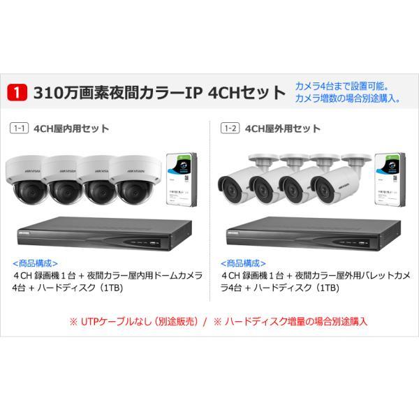 [IP-3M] 夜間カラー防犯カメラ 夜間カラー監視カメラ FULL HD 310万画素  IP CCTV 4CH UTPケーブル DS-2CD2035FWD-I DS-2CD2135FWD-I DS-7604NI-K1/4P
