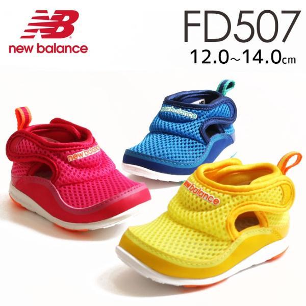 e081eee576635 ニューバランス new balance ベビーサマーシューズ(12cm 12.5cm 13cm 13.5cm 14cm)メール ...