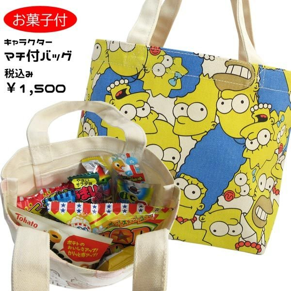 シンプソンズ OKS-SSAP672 キャラクターマチ付バッグ+お菓子詰め合わせセット 駄菓子 スナック  税込1,500円