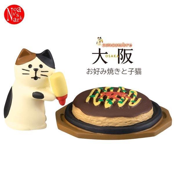 コンコンブル デコレ 大阪 osaka お好み焼きと子猫 zcb-17891 concombre DECOLE|noahs-ark