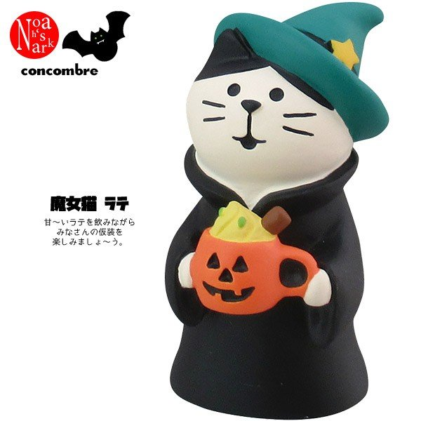 ZHW-61879「魔女猫 かぼちゃラテ」decole デコレconcombre コンコンブル 秋の夜長のハロウィン縁日 10月31日 noahs-ark