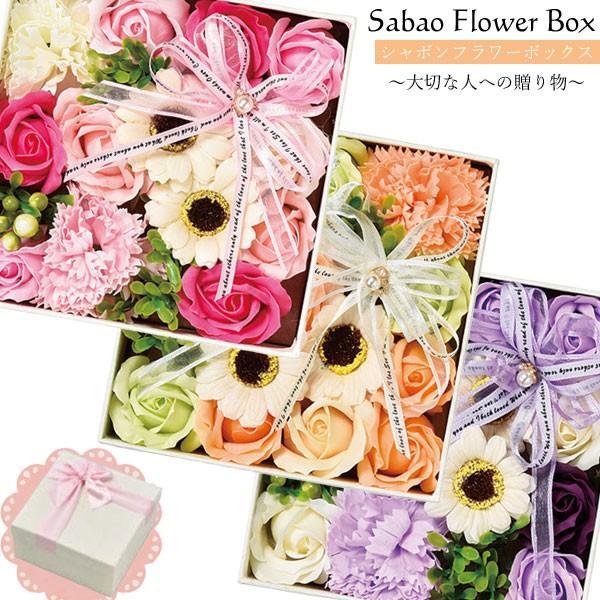 母の日 花 シャボンフラワーBOX(S)GM-3578-80 花束 松野工業 ブーケ 花 贈物 装飾 雑貨 インテリア 玄関 ギフトプレゼント