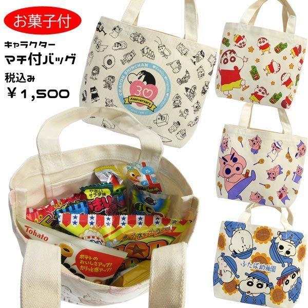 クレヨンしんちゃん OKS-KYAP2933-56 キャラクターマチ付バッグ+お菓子詰め合わせセット 駄菓子 スナック  税込1,500円