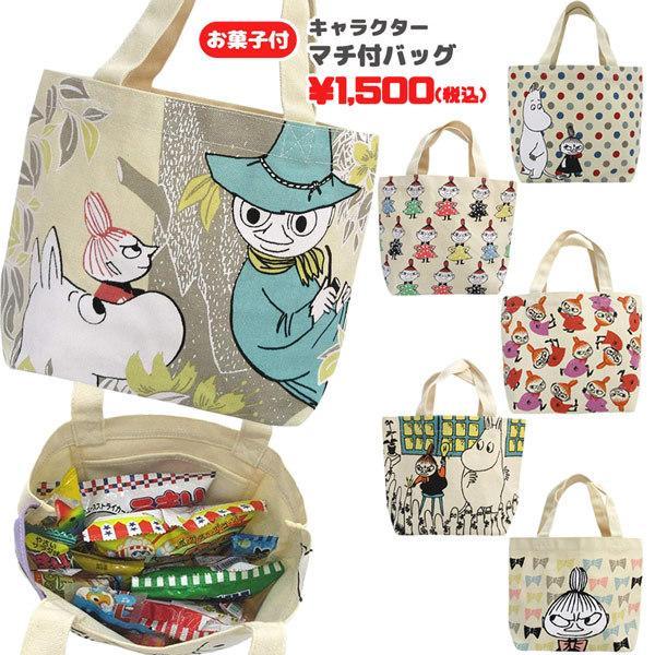 ムーミン OKS-MMAP3607-13 キャラクターマチ付バッグ+お菓子詰め合わせセット 駄菓子 スナック  税込1,500円
