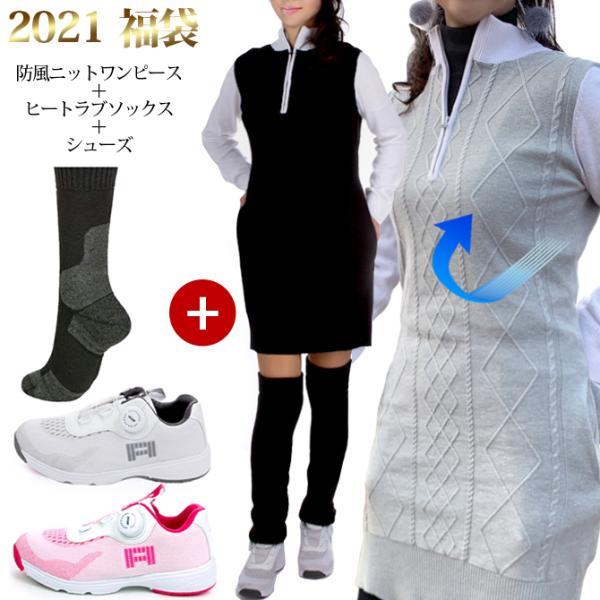 2021年 新春 福袋 ニットワンピ ヒートラブソックス レディース スパイクレスシューズ 3点セット 防風 ゴルフウエア 防風ワンピース 女性用 速暖 靴下