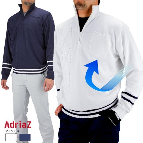 ゴルフウェアメンズハーフジップセーター売り尽くし防風ゴルフニットウインドガードアドリアズAdriaZM〜XL