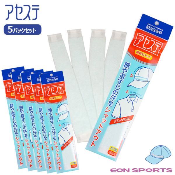 アセステ5パックセットイオンスポーツDM便汗取りパッド吸水ポリマー暑さ対策5セット20枚入り