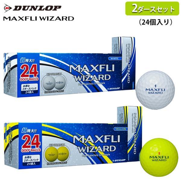 ゴルフボールダンロップマックスフライウィザード2021年モデル2ダースパック24球スーパーソフト飛距離重視