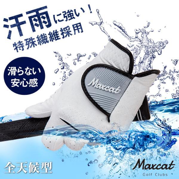 セールゴルフグローブ濡れても滑らない手袋マックスキャット特殊繊維メール便のみ